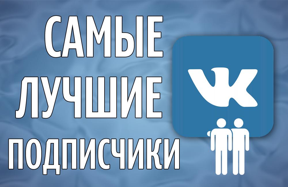 Быстрая накрутка подписчиков Вконтакте онлайн