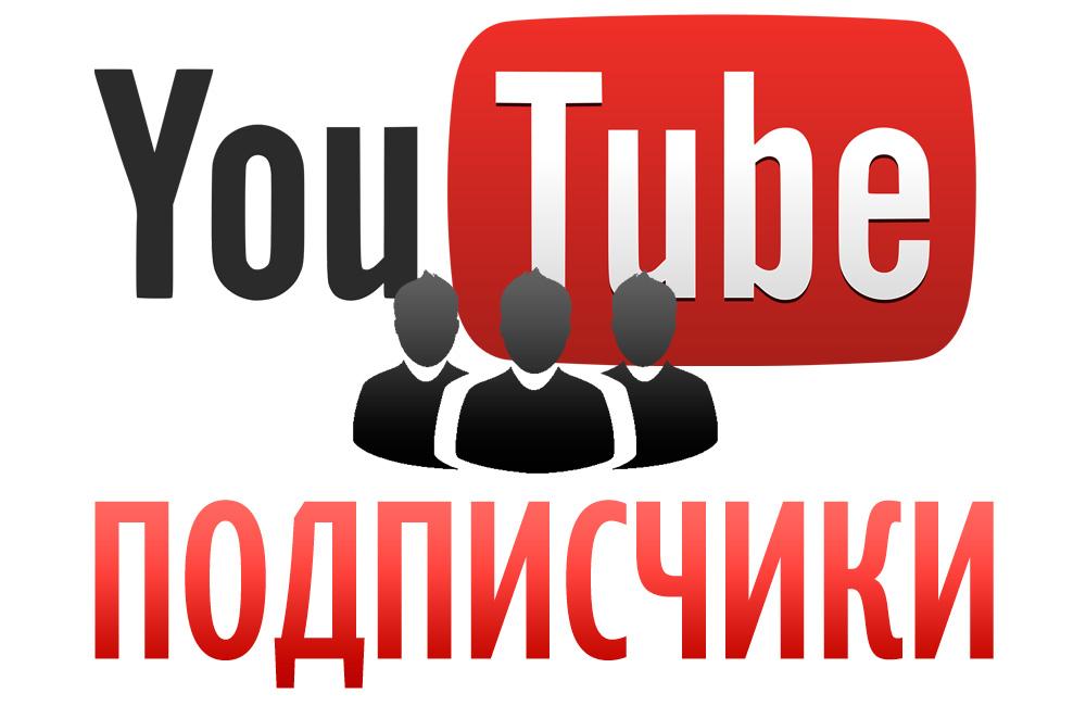 Картинки по запросу купить подписчиков в youtube преимущества