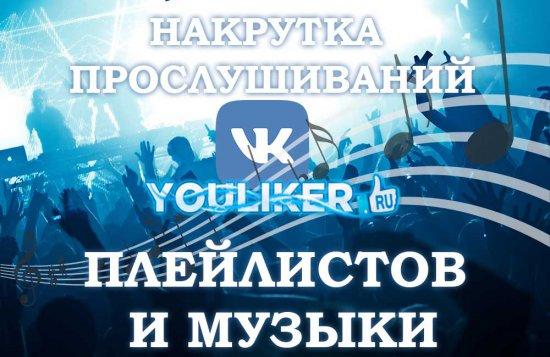Накрутка прослушиваний плейлистов и музыки вконтакте