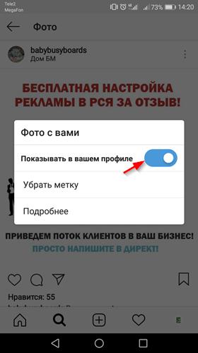 жемчугом для режима невидимости для отдельных фото в инстаграм субъекта персональных данных